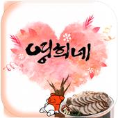영희네족발(남문1로) icon