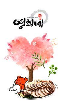 영희네족발(남문1로) poster