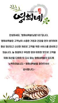 영희네족발(남문1로) screenshot 1