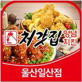 처갓집양념치킨울산일산점 icon