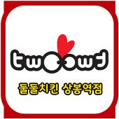 둘둘치킨 상봉역점 icon