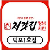 처갓집양념치킨 덕포1호점 icon