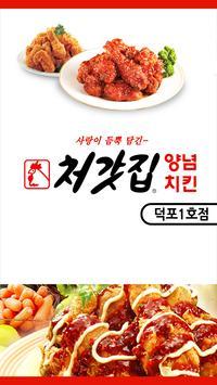 처갓집양념치킨 덕포1호점 poster
