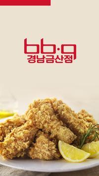 BBQ치킨 경남금산점 poster