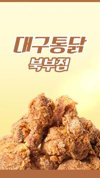 대구통닭 북부점 poster