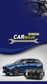 카엔지니어(항구동) poster