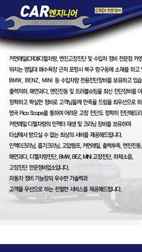 카엔지니어(항구동) apk screenshot
