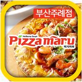 피자마루 부산주례점 icon
