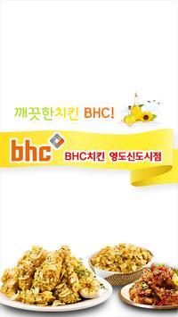 BHC 영도신도시점 poster