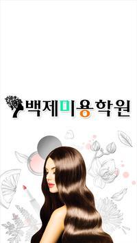 백제미용학원(덕진동) poster
