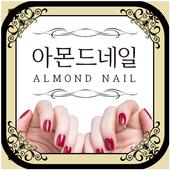 아몬드네일(연향동) icon