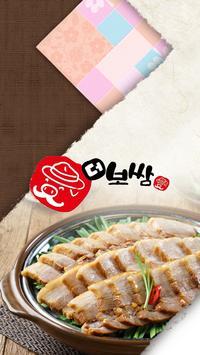 더보쌈(동백동) poster