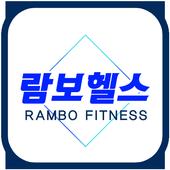 람보헬스(교현동) icon