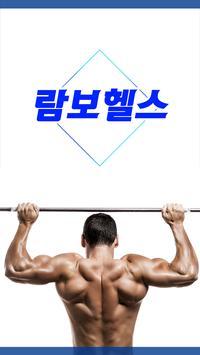 람보헬스(교현동) poster