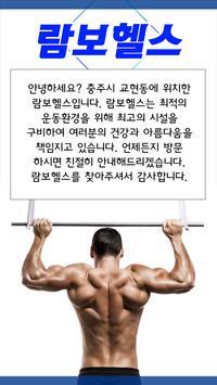 람보헬스(교현동) apk screenshot