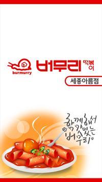 버무리떡볶이 세종아름점 poster