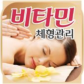 비타민 체형관리(복운리) icon