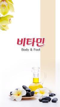 비타민(복운리) poster
