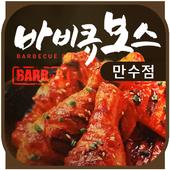 바비큐보스 만수점 icon