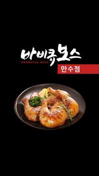 바비큐보스 만수점 poster