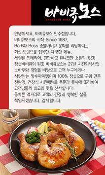 바비큐보스 만수점 screenshot 1