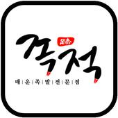 족적(검암동) icon