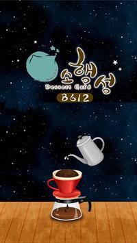 소행성b612 poster