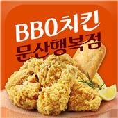BBQ치킨 문산행복점 icon