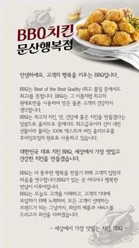 BBQ치킨 문산행복점 apk screenshot