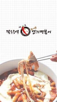 동대문엽기떡볶이 식사점 poster
