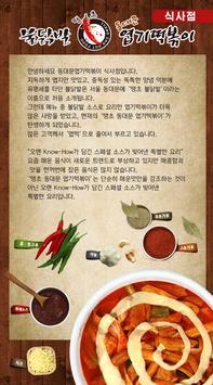 동대문엽기떡볶이 식사점 apk screenshot