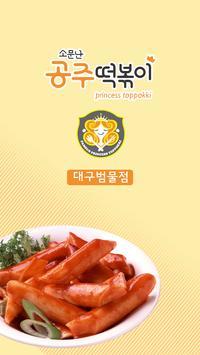 소문난 공주떡볶이 대구범물점 poster