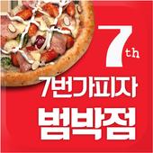 7번가피자 범박점 icon