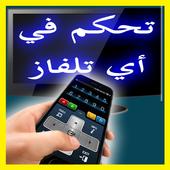 تحكم في اي تلفاز بالهاتف prank icon