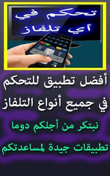 تحكم في اي تلفاز بالهاتف prank poster