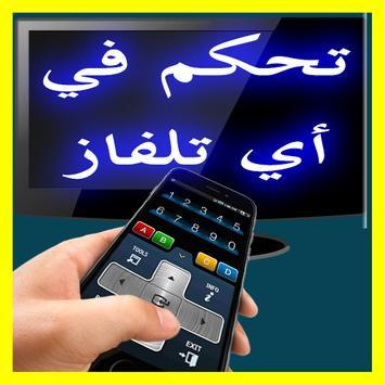 تحكم في اي تلفاز بالهاتف prank apk screenshot