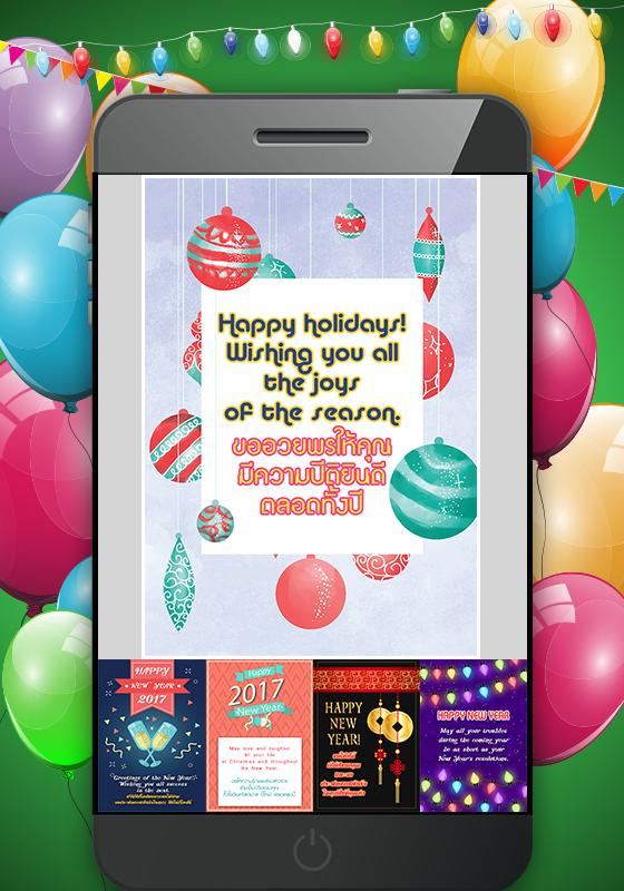 Happy New Year 2017 Greetings poster