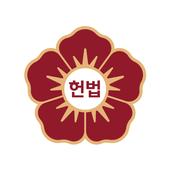 헌법재판소 전자책 icon