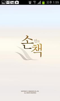 손책 - 손안의 책을 보는 여유로움 poster