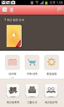 손책 - 손안의 책을 보는 여유로움 screenshot 1