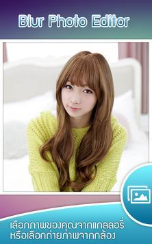 Selfie Blur Background poster