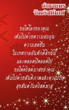 คำอวยพรวันคริสต์มาส บัตรอวยพร apk screenshot