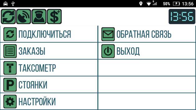 Driver cab screenshot 1