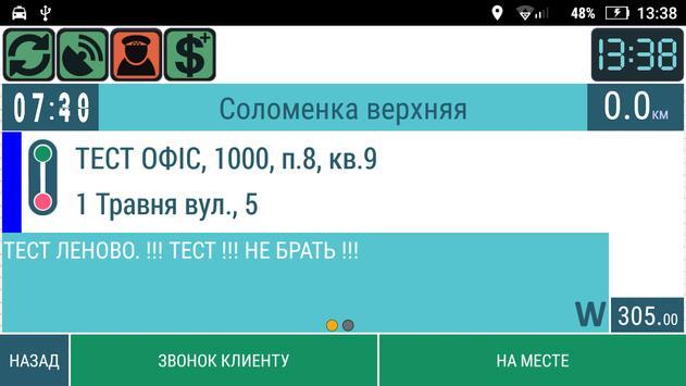 Driver cab screenshot 3