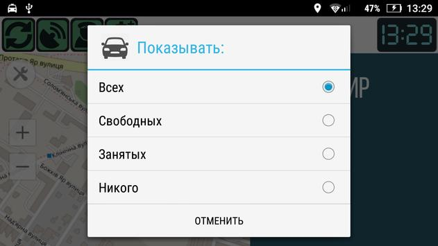 Driver cab screenshot 5