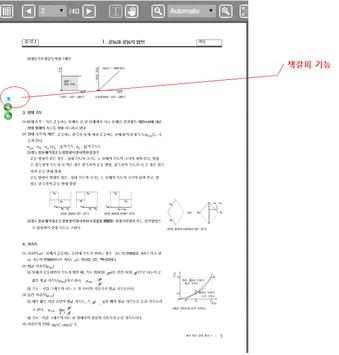 수능지학1요점마무리 apk screenshot