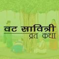 Vat Savitri Vrat App