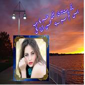 Sad Poetry Frames On Photos In Urdu icon