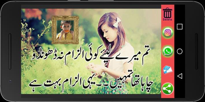 Sad Poetry Frames On Photos In Urdu screenshot 14