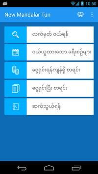 New Mandalar Htun Express screenshot 1